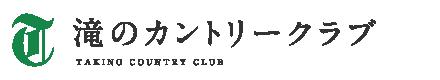 滝のカントリークラブ